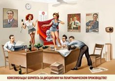 "Awesome ""Soviet"" pin-up. Vintage Comics, Vintage Ads, Vintage Posters, Pin Up Posters, Pin Art, Wonderful Picture, Nose Art, Russian Art, Office Art"