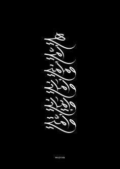 Calligraphy Qoutes, Arabic Calligraphy Tattoo, Arabic Calligraphy Art, Arabic Art, Arabic Tattoo Design, Quran Quotes, Arabic Quotes, Persian Quotes, Ocean Wallpaper