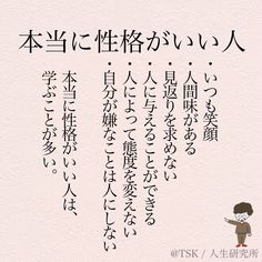 Wise Quotes, Inspirational Quotes, Japanese Language, Love Words, Knowledge, Sayings, Life Coach Quotes, Words Of Love, Lyrics