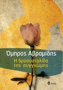 Η δροσοσταλίδα της συγγνώμης Greek, Books, Movie Posters, Painting, Literatura, Libros, Book, Film Poster, Painting Art