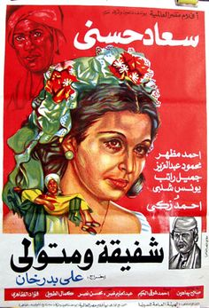 Pictured is an Egyptian promotional poster for the 1979 Aly Badrakhan film Shafiqa wa Metwali, starring Soad Hosny.