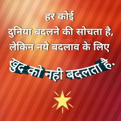 Anmol Vachan Hindi Suvichar Hindi Quotes Hindi Suvichar Images