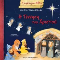 Books, Kids, Movie Posters, Christmas, Young Children, Xmas, Libros, Boys, Book