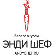 | Результаты поиска | Andy Chef (Энди Шеф) — блог о еде и путешествиях, пошаговые рецепты, интернет-магазин для кондитеров |