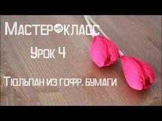 """Мастер-класс """"Букет из конфет"""" Урок 4/Тюльпан из гофре"""