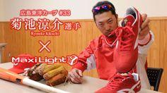 野球用品、ソフトボール用品の『SSK BASEBALL』 » 菊池涼介選手×マキシライトY