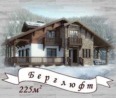 Каталог Шале - Традиционные Альпийские Шале - Камень и Дерево! Проектирование и…