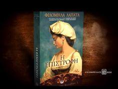 Οι κόρες της Ελλάδας 1 - Η επιστροφή | Βιβλία Public
