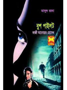 Bangla sahityer itihas pdf