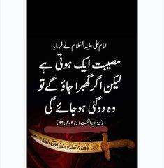Hazrat Ali Sayings, Arabic Calligraphy, Sayings Of Hazrat Ali, Arabic Calligraphy Art