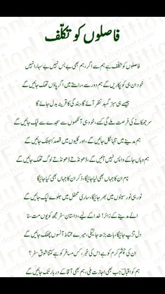 242 Best Poetry on Ahlebait a s images in 2019 | Poetry