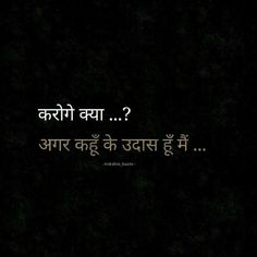 Will make u happy Desi Quotes, Shyari Quotes, Motivational Picture Quotes, Life Quotes Pictures, Hindi Quotes On Life, Friendship Quotes, Inspirational Quotes, True Feelings Quotes, True Love Quotes