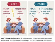 10 Rules from an Experienced Father of Two Children Learn Russian, In Case Of Emergency, Second Child, Infant Activities, Self Development, Kids And Parenting, Parents, Childhood, Family Guy