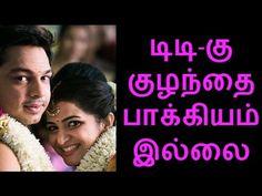 டிடி-கு குழந்தை பாக்கியம் இல்லை - விவாகரத்து | Divyadarshini dd Latest | Tamil cinema Newsடிடி-கு குழந்தை பாக்கியம் இல்லை - விவாகரத்து,livetalkies Carefree by Kevin M... Check more at http://tamil.swengen.com/%e0%ae%9f%e0%ae%bf%e0%ae%9f%e0%ae%bf-%e0%ae%95%e0%af%81-%e0%ae%95%e0%af%81%e0%ae%b4%e0%ae%a8%e0%af%8d%e0%ae%a4%e0%af%88-%e0%ae%aa%e0%ae%be%e0%ae%95%e0%af%8d%e0%ae%95%e0%ae%bf%e0%ae%af%e0%ae%ae/
