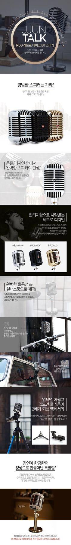 :::::롯데닷컴 스토리샵::::: 쭌톡-R50 레트로 마이크 BT 스피커 Designed by 박지원