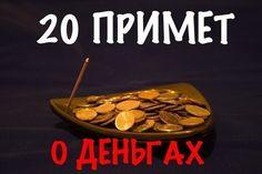 20 примет о деньгах
