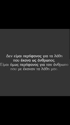 Greek Quotes, Common Sense, Marriage, Wisdom, Words, Valentines Day Weddings, Weddings, Mariage, Wedding