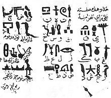 Egyptian hieroglyphs - Ibn Wahshiyya's 985 CE translation of the Ancient Egyptian hieroglyph alphabet - Early hieroglyphs date back to somewhere between 3,400 and 3,200 BCE, and continued to be used up until about 400 CE, when non-Christian temples were closed and their monumental use was no longer necessary.