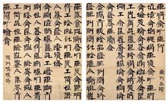 http://theredlist.com/media/database/fine_arts/artistes-contemporains/china/xu-bing/020-xu-bing-theredlist.png