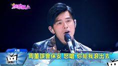20170501中天新聞 周董護歌迷演唱會暴走 怒斥保安「滾出去」