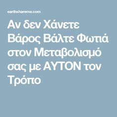 Αν δεν Χάνετε Βάρος Βάλτε Φωτιά στον Μεταβολισμό σας με ΑΥΤΟΝ τον Τρόπο Herbal Remedies, Natural Remedies, Health Guru, Health And Wellness, Health Fitness, Thyroid Health, Healthy Relationships, Healthy Tips, Metabolism