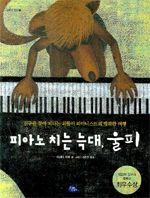 피아노 치는 늑대, 울피