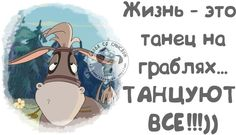 Юмор, цитаты, ... Russian Humor, Laughter, Funny Pictures, Jokes, Album, Cards, Fictional Characters, Life, Quotation