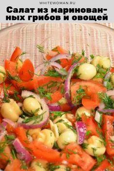 Предлагаем вам простой в приготовлении, но вкусный и легкий салат с маринованными грибами и овощами. Он чудесно подойдет как гарнир к мясным блюдам. Также такой салат украсит праздничный стол, который обычно изобилует плотными сытными салатами, заправленными майонезом. В составе много витаминов, по которым так истосковался наш организм за время зимних месяцев. #салат #салаты Home Smoker, Human Heart Drawing, Raspberry Fruit, Chicken Pasta Recipes, Friend Birthday Gifts, Vegetable Salad, Cobb Salad, Food And Drink, Cooking Recipes