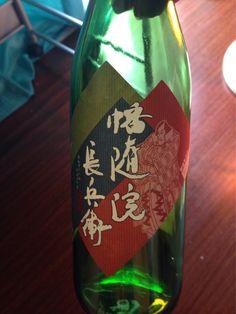21215 梅の開花が伝えられる 佐賀では伊勢神社の大祭の頃が一番寒い これから バレンタイン 桃の節句と春に近づく 先日 従兄弟が自分で企画した日本酒 ばんずいんちょうべい を持って来る