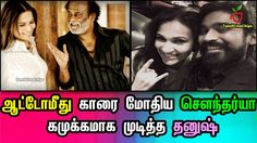 ஆட்டோ மீது காரை மோதிய சௌந்தர்யா !!கமுக்கமாக முடித்த தனுஷ்  Tamil Cinema ...