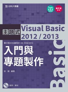 AT02301-主題式 Visual Basic 2012 / 2013 入門與專題製作 - 增訂版(第二版)