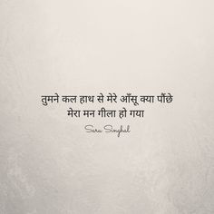 #quote #words #poetry #poem #love #hindi #shayari #kavita Rumi Quotes, Hindi Quotes, Quotations, Qoutes, Love Quotes, Hindi Shayari Love, Romantic Shayari, Poetry Poem, Poetry Quotes