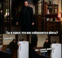 Supernatural Memes, Meaning Of Life, Superwholock, Tv Series, Tv Shows, Funny Memes, Lol, Entertaining, Humor