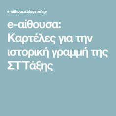 e-αίθουσα: Καρτέλες για την ιστορική γραμμή της ΣΤ΄Τάξης Physics Experiments, Science, Greek History, Tv, Special Education, Teacher, Learning, School, Blog