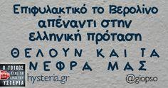 Επιφυλακτικό το Βερολίνο απέναντι στην ελληνική πρόταση Θ Ε Λ Ο Υ Ν Κ Α Ι Τ Α Ν Ε Φ Ρ Α Μ Α Σ - Ο τοίχος είχε τη δική του υστερία – Caption: @giopso Κι άλλο κι άλλο: «Οι Έλληνες να κάνουν ό,τι έκανε η Ιρλανδία» λέει το Δουβλίνο. Εντάξει, θα λέμε Bono τον Νταλάρα Βγαίνω μια τελευταία φορά... #giopso