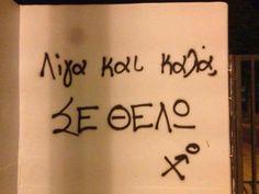Σε θέλω #greek #quotes Sex Quotes, Love Quotes, Street Quotes, Greek Words, Texts, Tattoo Quotes, Lyrics, How Are You Feeling, Love You