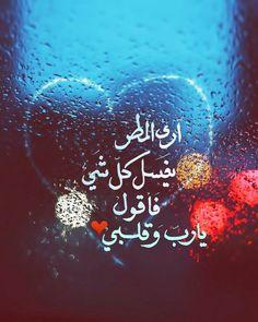 Mejores 437 Imagenes De Amor En Arabe En Pinterest En 2018 Allah