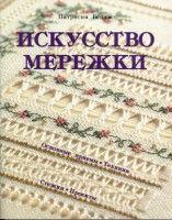 "Gallery.ru / le-mour - Album ""The Art of the sfilacciata"""