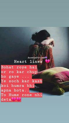 Muslim Love Quotes, Love Quotes In Hindi, Bff Quotes, Girly Quotes, Poetry Quotes, Qoutes, Poetry Feelings, Broken Heart Quotes, Heartbroken Quotes