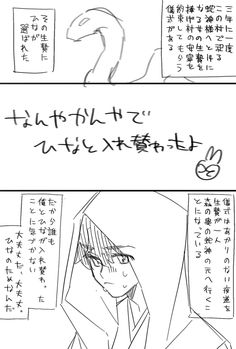 Twitter Tokyo Story, Manga Vs Anime, Work On Yourself, Twitter Sign Up, Insight, Thankful, Fan Art, Shit Happens