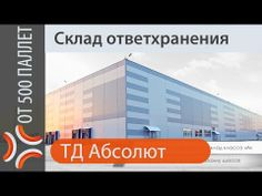 Услуги ответственного хранения | www.skladlogist.ru | Услуги ответственного хранения