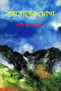 Shaytaner Chokh by Samaresh Majumdar