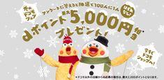 冬のドコモフェア アンケートに答えると抽選で100人に1人dポイント最大5,000円相当(ドコモ以外の回線からの応募の場合は、最大2,000ポイントとなります。)プレゼント! はずれなし! 今すぐドコモショップへ!