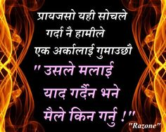 quotes in Nepali