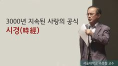 [동양고전]3000년 지속된 사랑의 공식, 시경(김언종 교수)
