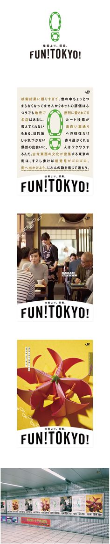 FUN! TOKYO! | 検索より、探索。