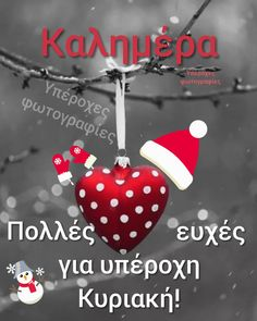 Good Morning, Christmas Ornaments, Christmas Ideas, Holiday Decor, Greek Quotes, Sunday, Gardening, Logos, Fotografia
