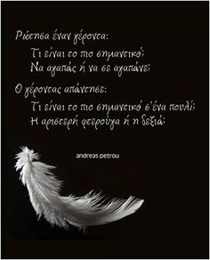 Για να πετάξεις χρειάζονται και οι δύο φτερούγες... Advice Quotes, Greek Quotes, Wise Quotes, Poetry Quotes, Funny Quotes, Inspirational Quotes, Greek Sayings, Big Words, Great Words