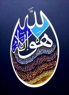 DesertRose...Beautiful calligraphy art... آية الكرسي. ...