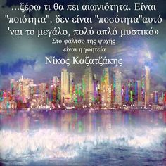 Greek Quotes, New York Skyline, Poetry, Notes, Wisdom, Messages, Humor, Sayings, Fitness